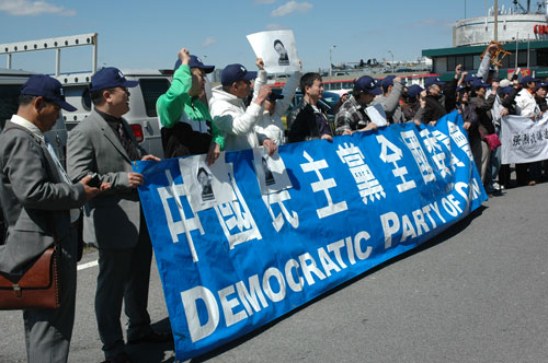Democratic Party of China